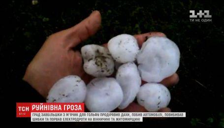 Град размером с мячик для гольфа повредил жилье и авто в двух областях Украины