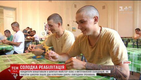 У шпиталі Дніпра для бійців АТО провели майстер-клас з виготовлення карамелі