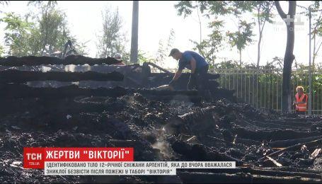 Нацполиция заявила о смерти Снежаны Арпентий, которую считали пропавшей после пожара в лагере
