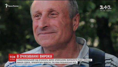 Российская прокуратура просит для журналиста Николая Семены три года лишения свободы