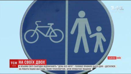 """""""День без авто"""": украинцы не готовы пересесть из-за руля на велосипеды"""