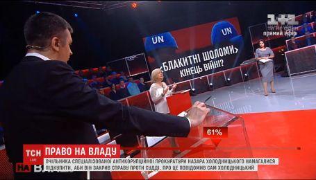 """Новый сезон """"Право на власть"""": Холодницкий рассказал о попытке его подкупа"""