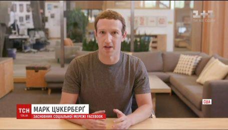 Команда Цукерберга расследует заказ Москвой политической рекламы в Facebook
