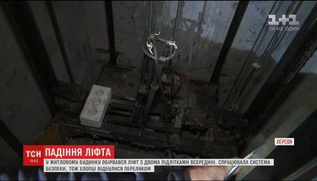 В Херсоне оборвался лифт с двумя подростками в кабине