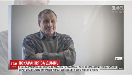 Журналисту Радио Свобода присудили два года условно и запрет на профессию