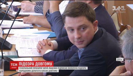 В Верховной Раде представят новое подозрение нардепу Олесю Довгому