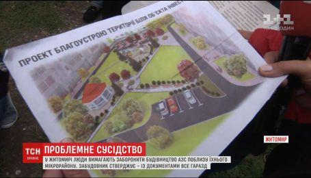 Жителі Житомира обурені будівництвом нової АЗС в 10-ти метрах від їхніх будинків