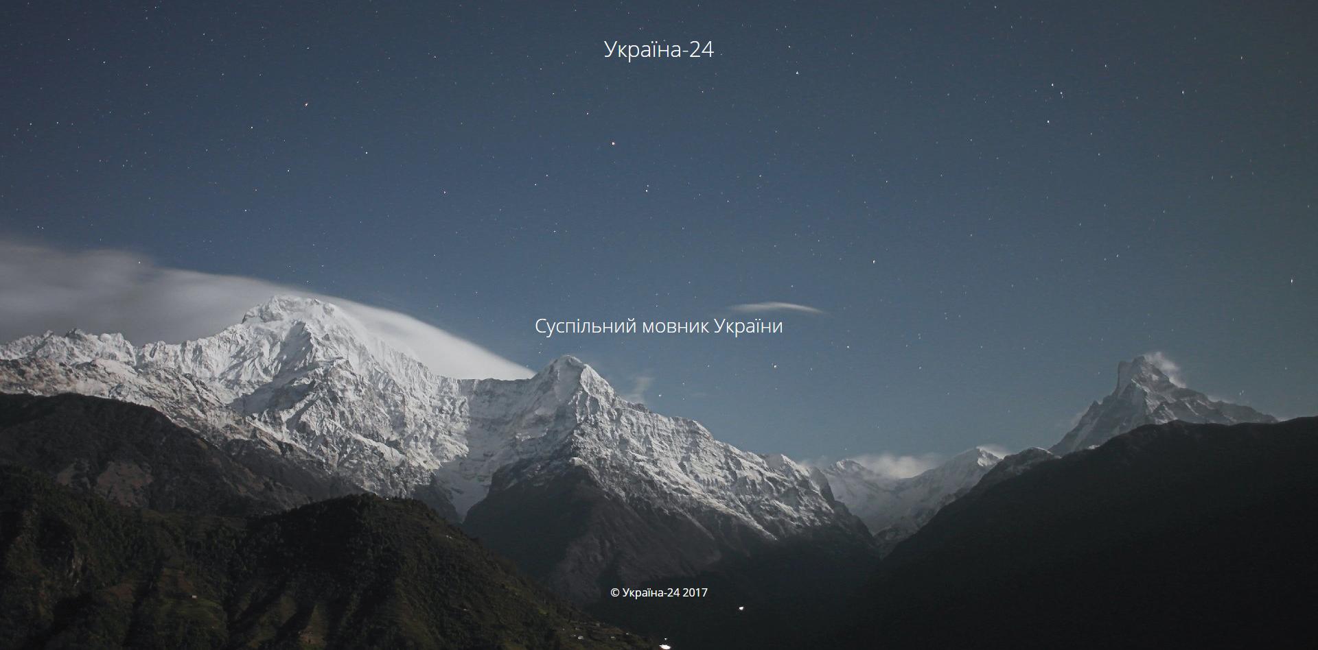 Телеканал Україна-24