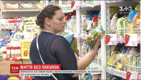 Рік без покупок та лайфхаки маркетологів: як скоротити чек під час походів у супермаркет