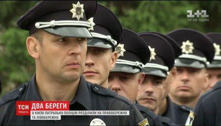 У Києві патрульних хочуть розділити по берегах Дніпра
