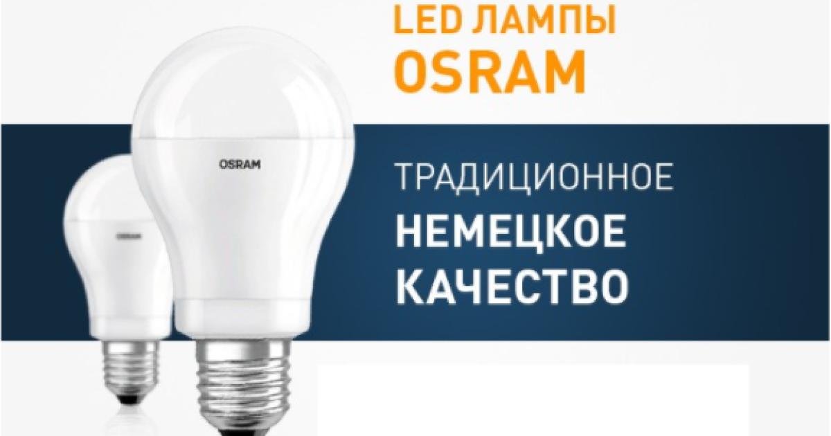 Преимущества светодиодного освещения магазина 5watt.ua