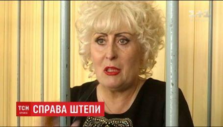 Суд Харкова має дати роз'яснення, чому відпустив екс-мера Слов'янська Неллі Штепу