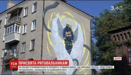 Мурал для рятувальників створили у Дніпрі