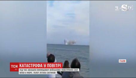 В Италии истребитель ВВС упал в море во время авиашоу