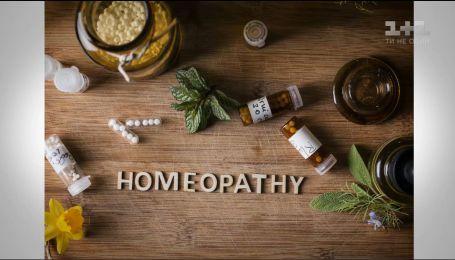 Альтернативне лікування чи псевдонаука: чому нас закликають відмовитися від гомеопатії