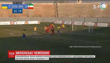 Паралимпийская сборная Украины по футболу победила Иранских соперников