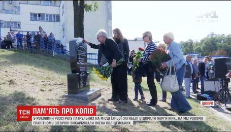 В годовщину расстрела патрульных в Днепре открыли метровый гранитный шеврон