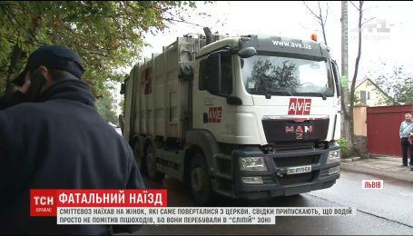 Водій сміттєвоза ненавмисно переїхав на смерть двох жінок у Львові