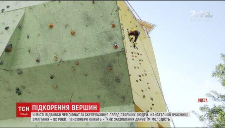 Захоплення, що дарує молодість: в Одесі пенсіонери змагалися у скелелазінні