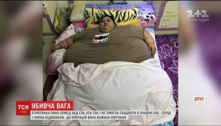 В Арабских Эмиратах умерла самая толстая женщина планеты