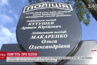 В Днепре на годовщину расстрела полицейских открыли памятник на месте трагедии