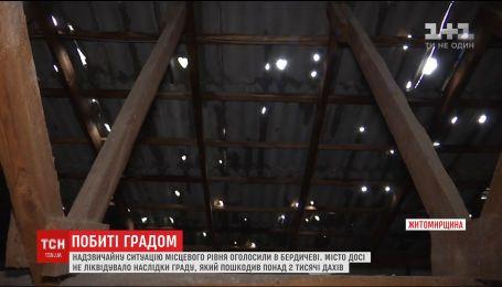 Град, который разбил крыши в Бердичеве, нанес ущерб на более чем шесть миллионов гривен