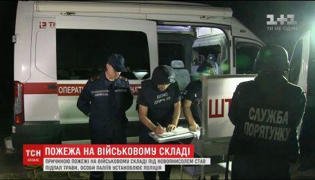 Военные заявили, что умышленный поджог стал причиной пожара на складах у Новоянисоле