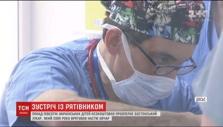 Бостонский хирург бесплатно прооперировал более полусотни украинских детей