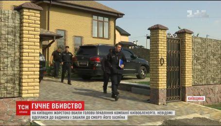 """Председателя правления """"Киевоблэнерго"""" могли убить из-за профессиональной деятельности"""