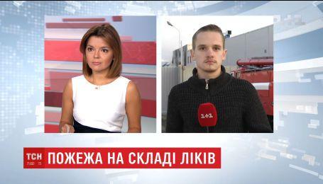 """В Белой Церкви продолжается ликвидация последствий пожара на заводе """"Биофарм"""""""