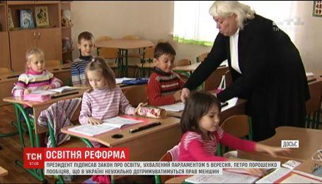 Підписаний президентом закон про освіту передбачає збільшення ролі державної мови