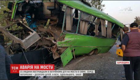 23 человека пострадали на Харьковщине в результате массового столкновения автомобилей