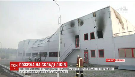 Пожар на фармацевтическом заводе в Белой Церкви обошелся без человеческих жертв