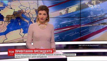 Семья Порошенко необычным способом поздравила его с днем рождения