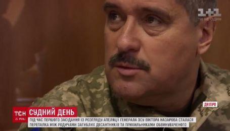 Сльози, крики та скандали: як минув перший день апеляційного слухання справи генерала Назарова
