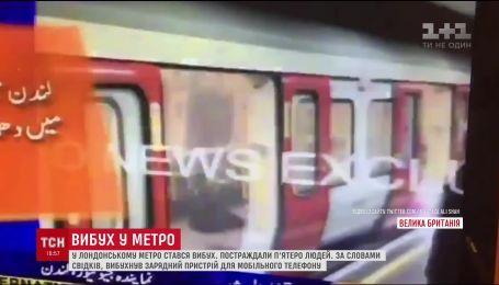В столице Великобритании произошел взрыв в метро
