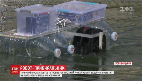 В Кропивницком подросток создал робота-уборщика водоемов
