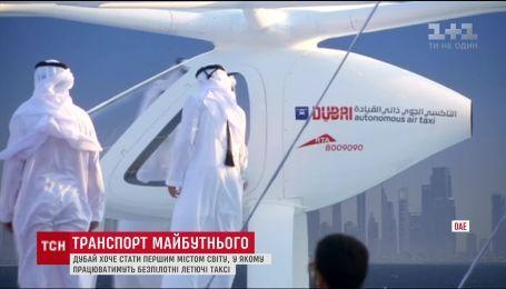 Дубаї може стати першим містом світу, у якому запрацюють летючі безпілотні таксі