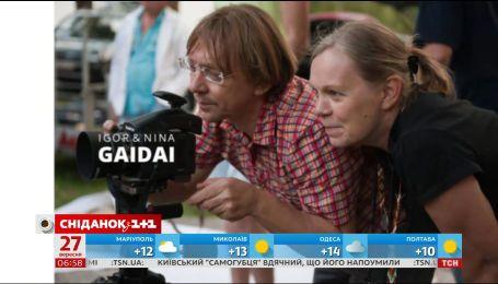 Ушла из жизни жена киевского фотографа Игоря Гайдая