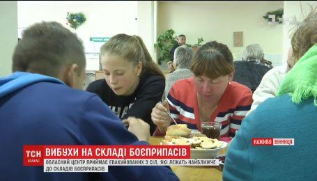 Вінниця приймає евакуйованих людей із території поблизу складів у Калинівці