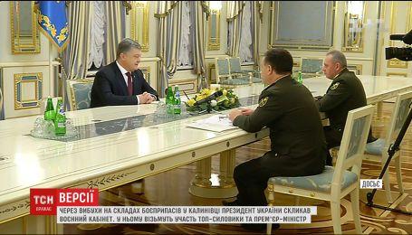 Топ-силовики и премьер-министр собираются на военный кабинет к президенту
