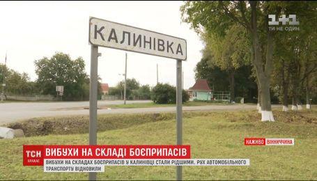 Жителі Калинівки можуть безперешкодно повертатися до своїх осель