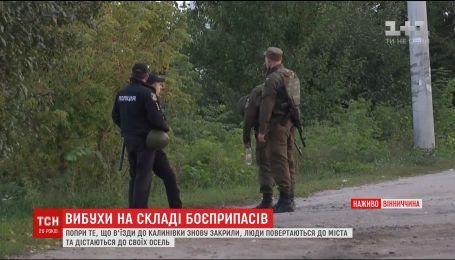 Попри закриті в'їзди до Калинівки, місцеві жителі прориваються до своїх будинків