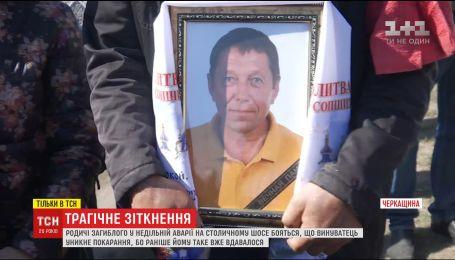 На Черкащині попрощалися з жертвою нічної аварії на столичному шосе