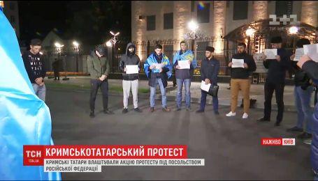 Крымчане устроили акцию протеста перед посольством России в Киеве