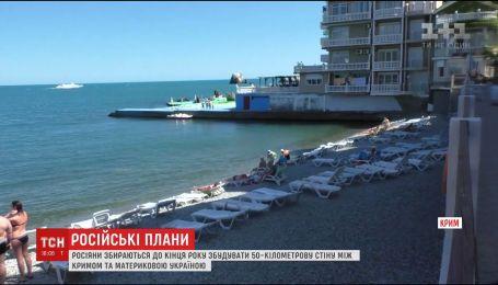 Росіяни збираються відгородити Крим від України 50-кілометровою стіною