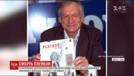 Засновник журналу Playboy Г'ю Гефнер помер на 91-му році життя