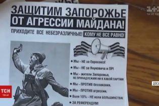 В Запорожье задержали завербованного Россией пропагандиста