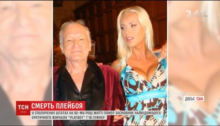 """Смерть плейбоя"""": Хью Хефнер оставил наследство в сорок три миллиона"""