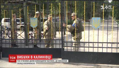 Стало известно о место пребывания командиров части, где взорвался склад боеприпасов